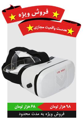 فروش ویژه هدست واقعیت مجازی VR-Max